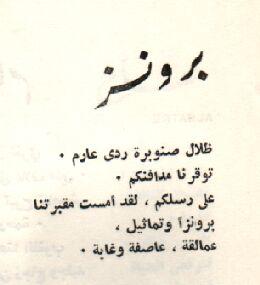 Liefdes zinnen arabisch zoeymarinasara site for Van nederlands naar arabisch